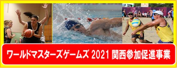 ワールドマスターズゲームズ2021関西参加促進事業