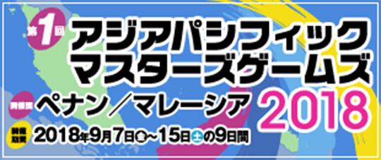 アジアパシフィックマスターズゲームズ2018