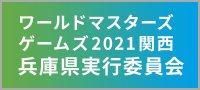 ワールドマスターズゲームズ2021関西兵庫県実行委員会